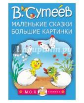 Картинка к книге Григорьевич Владимир Сутеев - Маленькие сказки, большие картинки