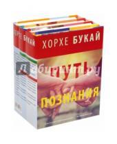 Картинка к книге Хорхе Букай - Хорхе Букай: Путь познания. Комплект из 4 книг