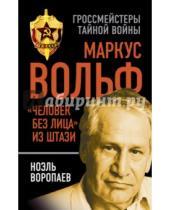 """Картинка к книге Кузьмич Ноэль Воропаев - Маркус Вольф. """"Человек без лица"""" из Штази"""