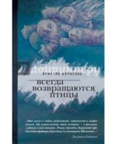 Картинка к книге Ариадна Борисова - Всегда возвращаются птицы