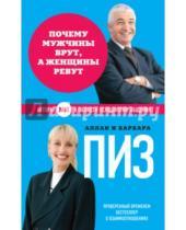 Картинка к книге А и Б = Формула успеха (обложка, новое оформление) - Почему мужчины врут, а женщины ревут