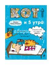 """Картинка к книге Блокноты. Без кота и жизнь не та - Блокнот """"Кот и 5 утра"""", А5"""