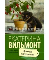 Картинка к книге Николаевна Екатерина Вильмонт - Девочка с перчиками