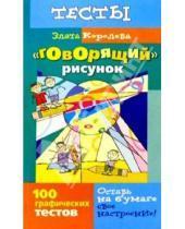 """Картинка к книге Злата Королева - """"Говорящий"""" рисунок: 100 графических тестов"""