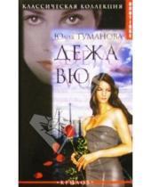 Картинка к книге Юлия Туманова - Дежа вю