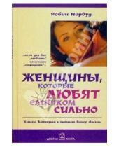 Картинка к книге Робин Норвуд - Женщины, которые любят слишком сильно