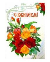 Картинка к книге Стезя - 1КТ-012/С юбилеем/открытка-гигант вырубка
