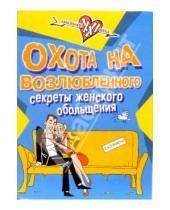 Картинка к книге Александр Заславский - Охота на возлюбленного. Секреты женского обольщения