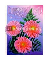 Картинка к книге Праздник - 65116/С Юбилеем 50/открытка-гигант двойная