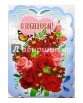 Картинка к книге Стезя - 1Т-114/С Юбилеем/открытка-гигант вырубка
