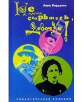 Картинка к книге Ануш Варданян - Не ссорьтесь, девочки!
