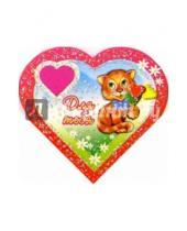 Картинка к книге Открыткин и К - 9Т-018/Для тебя/мини-открытка сердечко двойная