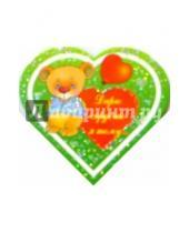 Картинка к книге Открыткин и К - 9Т-024/Дарю сердечко я тому/мини-открытка сердечко