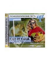 Картинка к книге CD: Психология. Кадры - Он и она: Психология ваших отношений. Психологические тесты (CD)
