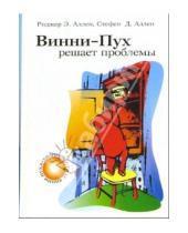 Картинка к книге Д. Стефен Аллен Э., Роджер Аллен - Винни-Пух решает проблемы