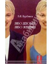 Картинка к книге Иванович Владимир Курбатов - Либо деловая, либо женщина...