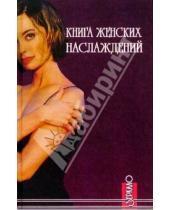 Картинка к книге М. Стрелецкая - Книга женских наслаждений