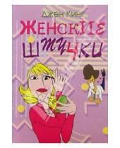 Картинка к книге Джен Кинг - Женские штучки, или Веселая правда о слабом поле