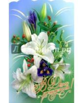 Картинка к книге Праздник - 11473/День рождения/открытка-гигант вырубка