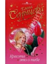Картинка к книге Елена Солнцева - Красота - это о тебе