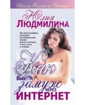Картинка к книге Юлия Людмилина - Как выйти замуж через интернет