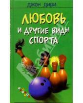 Картинка к книге Джон Дири - Любовь и другие виды спорта: Роман