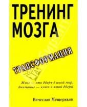 Картинка к книге Васильевич Вячеслав Мещеряков - Тренинг мозга