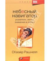 Картинка к книге Сквайр Рашнелл - Небесный навигатор: Указатели, знаки, знамения в любви