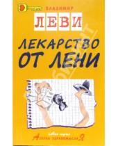 Картинка к книге Львович Владимир Леви - Лекарство от лени