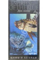 Картинка к книге Мифы и легенды - Духи океана