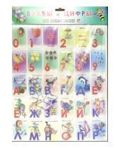 Картинка к книге Центрполиграф - Буквы и цифры на магнитах