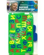 Картинка к книге Мягкий конструктор - Мягкий конструктор: Азбука