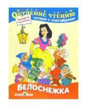 Картинка к книге Обучение чтению. Вторая ступень - Белоснежка. Для детей от 6 лет и старше