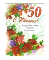 Картинка к книге Стезя - 1ВКТ-019/С Юбилеем 50/открытка-гигант вырубка
