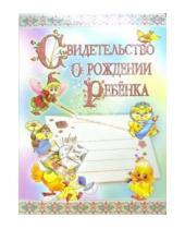 Картинка к книге Стезя - 1КТ-078/Свидельство о рождении ребенка/открытка-гигант