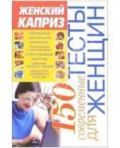 Картинка к книге Валентиновна Эллина Белик - 150 современных тестов для женщин