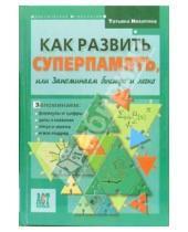 Картинка к книге Татьяна Никитина - Как развить суперпамять, или Запоминаем быстро